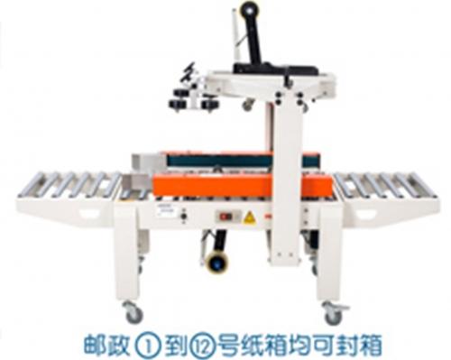 SFX-5050X邮政小纸箱封箱机