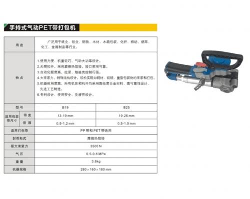 A19手持式气动打包机
